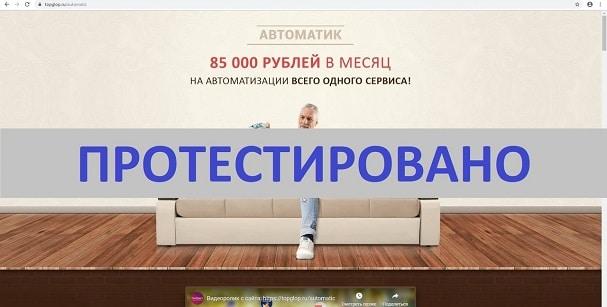 «Автоматик» и Евгения Куликова