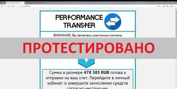 PERFOMANCE TRANSFER, myroad33.ru