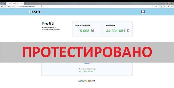 PROFITI, Мгновенный вывод и полная автоматизация, profiti-officiale.online