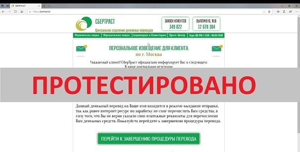 СБЕРТРАСТ, sbertrast.tk, Центральное отделение денежных переводов