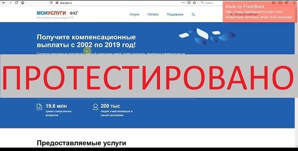 Фонд Компенсации Граждан СНГ