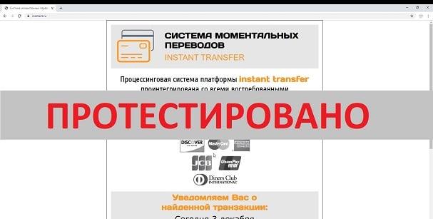 Instant transfer ,СИСТЕМА МОМЕНТАЛЬНЫХ ПЕРЕВОДОВ, insstant.ru