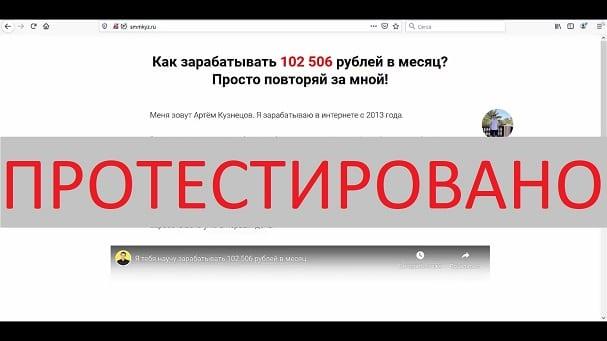 Артем Кузнецов Как заработать102 506 рублей в месяц
