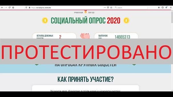 Социальный опрос 2020