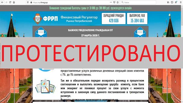 Финансовый_Регулятор_Рынка_Потребителей