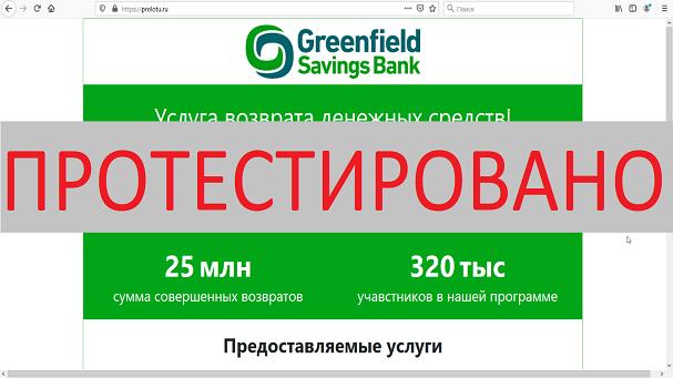 Greenfield_Savings_Bank