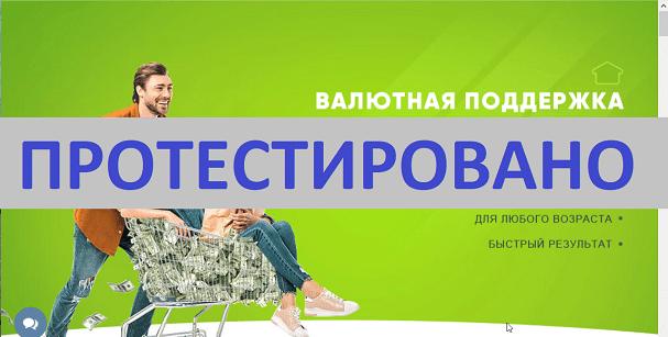 Александр Ханин Валютнаяподдержка