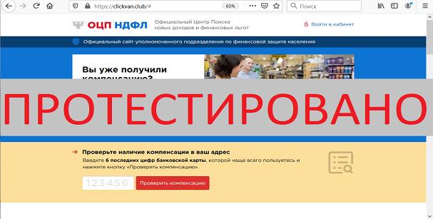 ОЦП НДФЛ