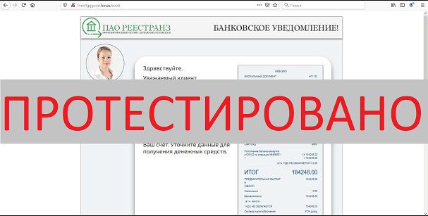ПАО_Реестранз