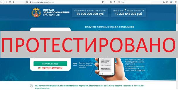 Портал_Здравоохранения_Граждан_СНГ
