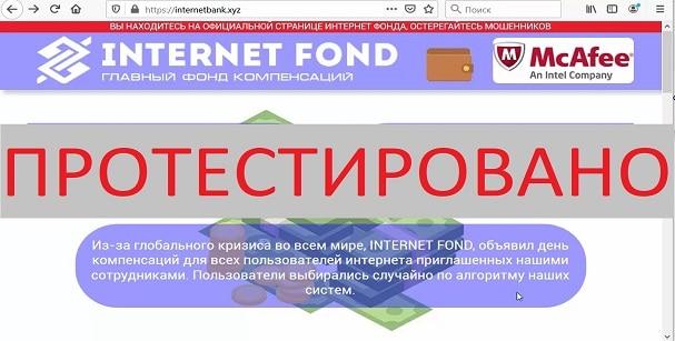 INTERNET FOND