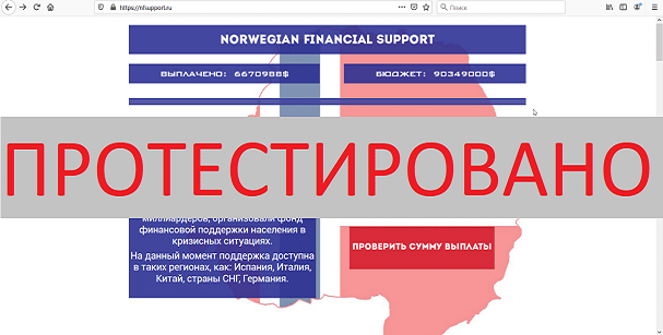 Norwegian Financial Support
