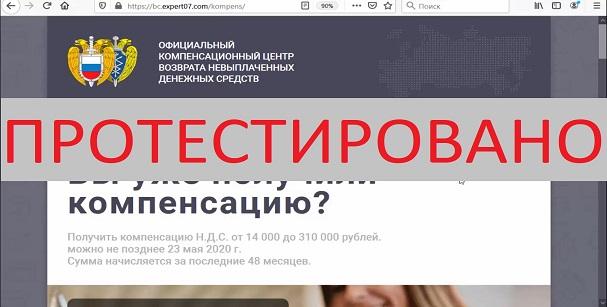 Официальнай компенсационный центр возврата невыплаченных денежных средств