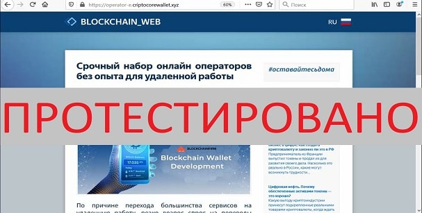 Blockchain_web