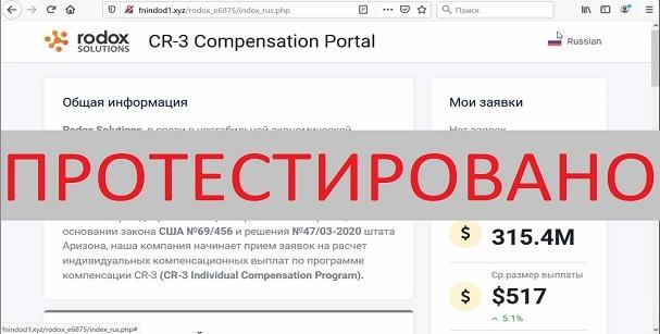 CR-3 Compensation Portal