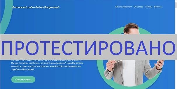 Авторский сайт Алёны Богдановой
