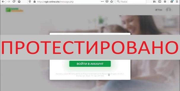 Банк Онлайн