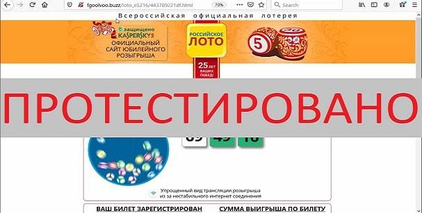Российское лото