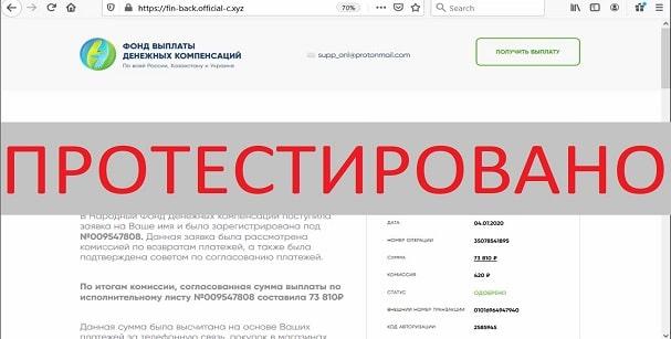 ФОНД ВЫПЛАТЫ ДЕНЕЖНЫХ КОМПЕНСАЦИЙ