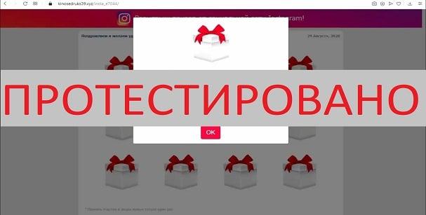 Розыгрыш призов от социальной сети Instagram!