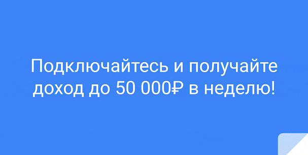 Заработок на помощи людям до 50000 рублей в неделю!