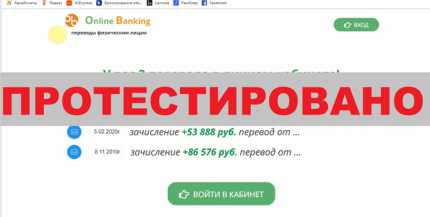 ПАО Online Banking