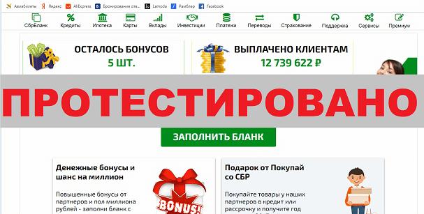 СБР БЛАНК