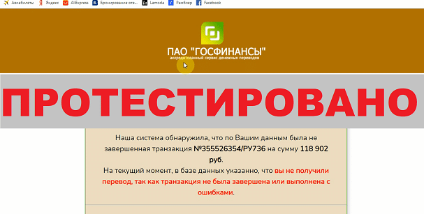 ПАО ГОСФИНАНСЫ