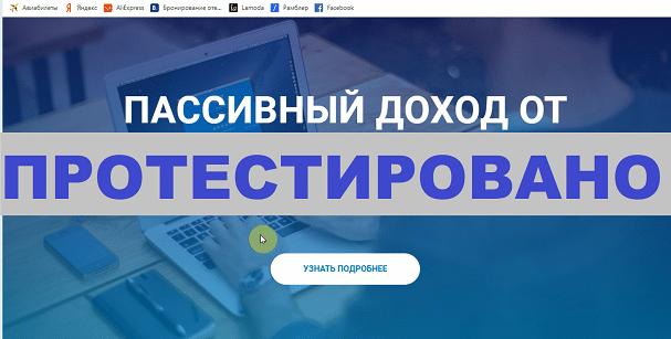 Пассивный доход от 7000 рублей в день
