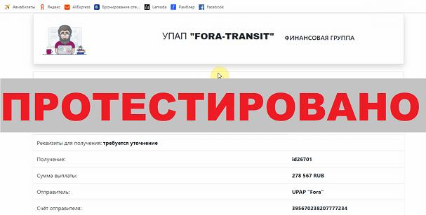 УПАП FORA-TRANSIT