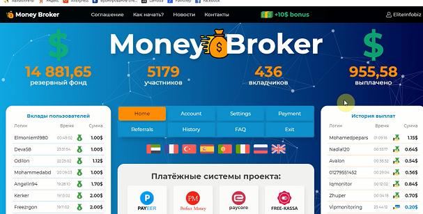 Money Broker
