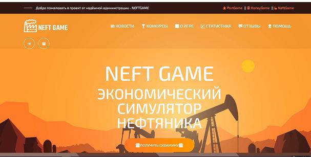 NEFT GAME